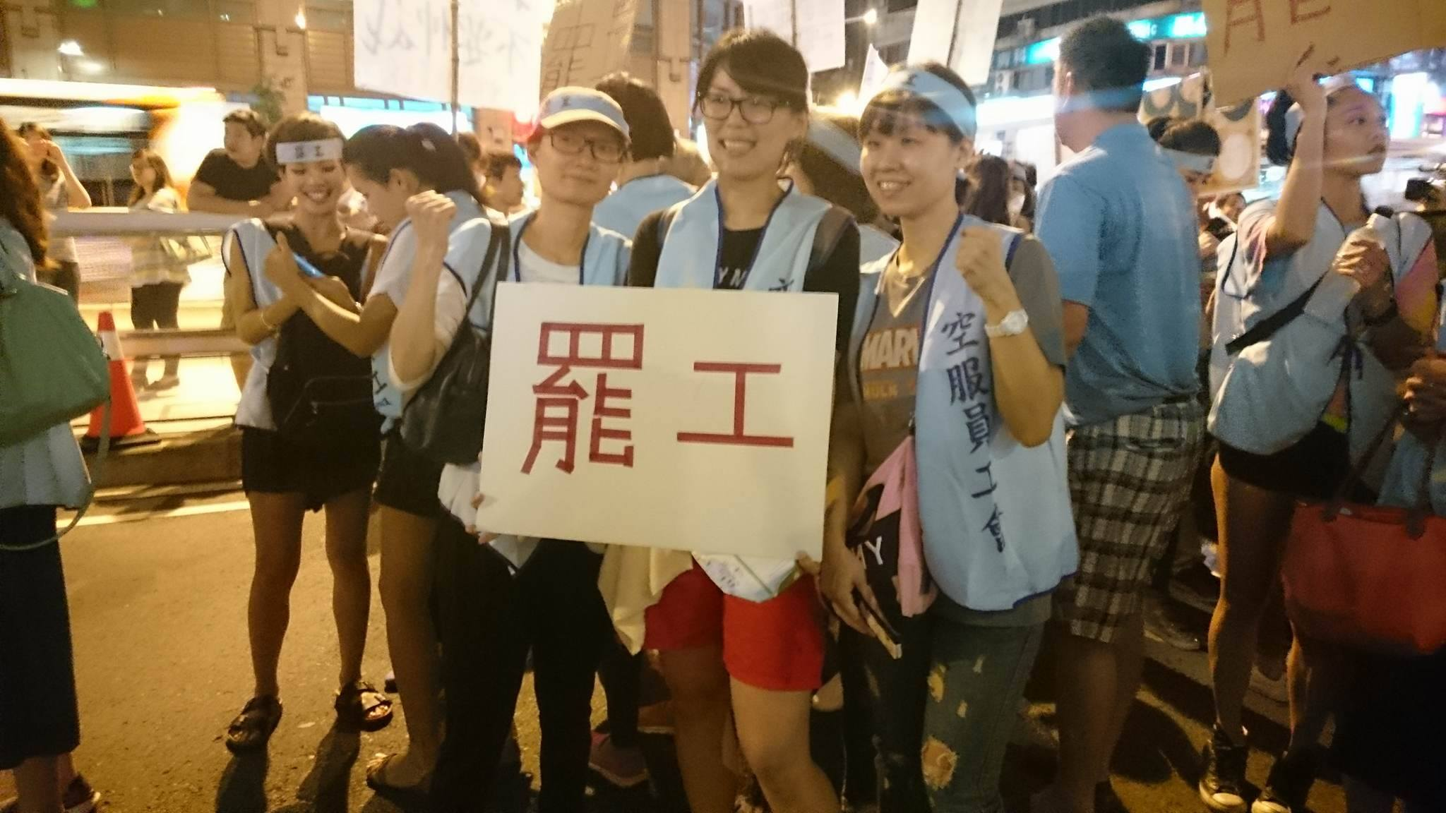 【聲明】罷工是給全臺灣社會的一堂勞動教育課!高教工會力挺華航空服員罷工聲明   公民行動影音紀錄資料庫