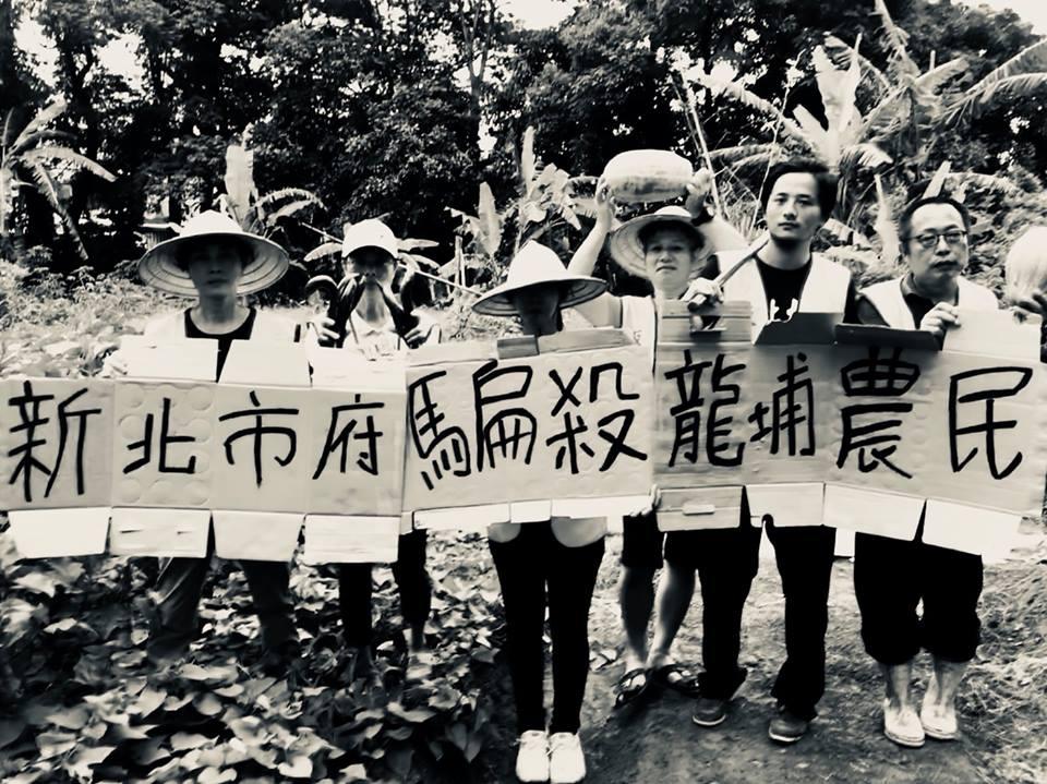 【聲明】新北市府騙殺龍埔農民   公民行動影音紀錄資料庫