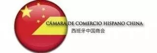 Seguridad en Eventos-Camara de Comercio Hispano China