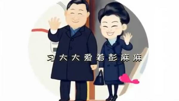 Un video de amor sobre el presidente chino y su mujer arrasa en las redes sociales.