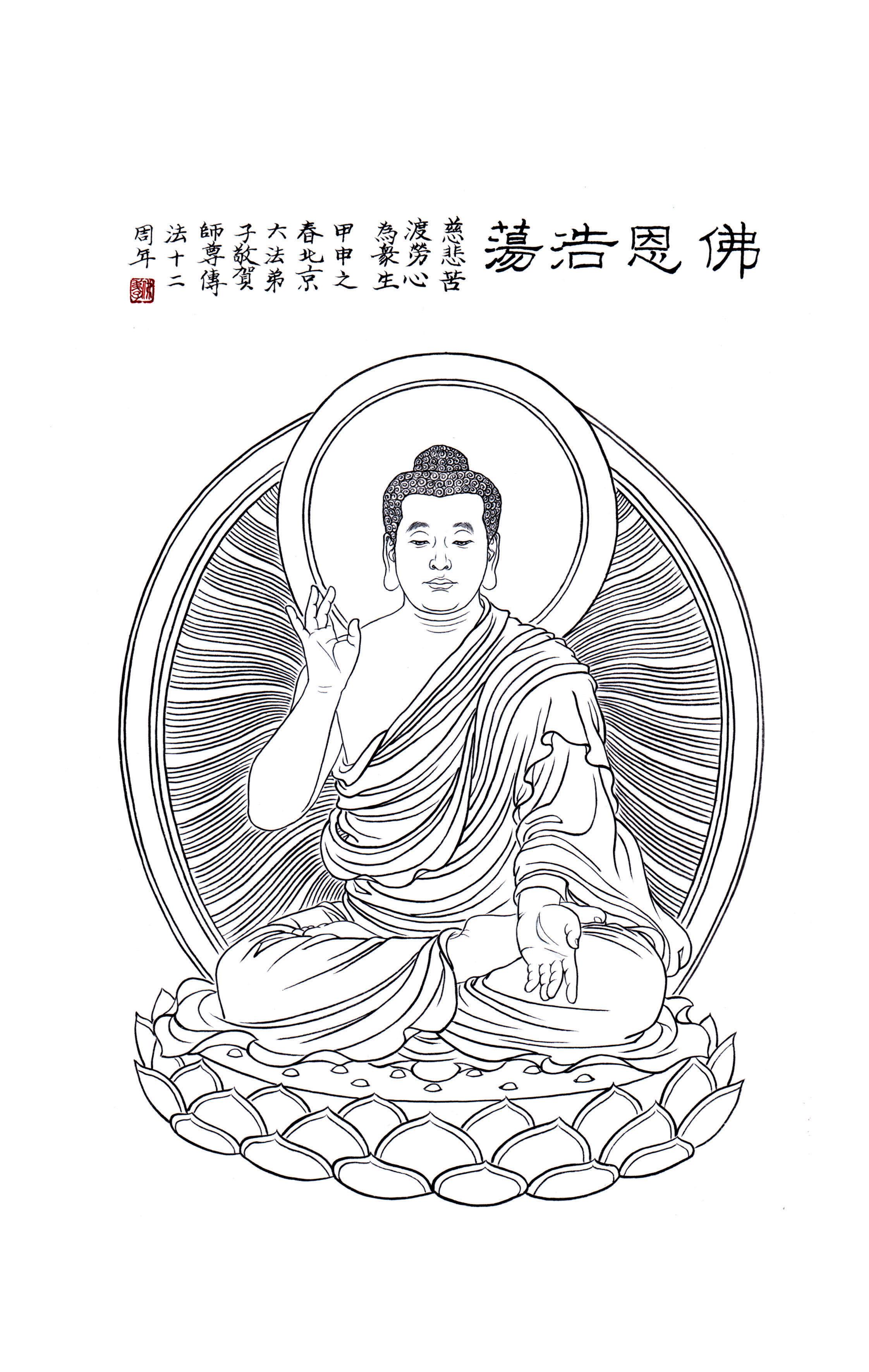 Drawing: Buddha's Grace