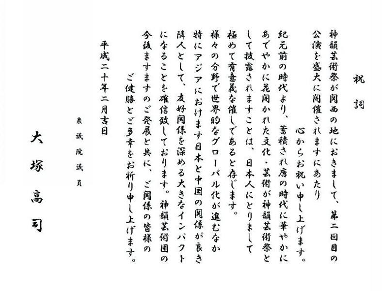 Dignitaries in Japan Wish the Divine Performing Arts