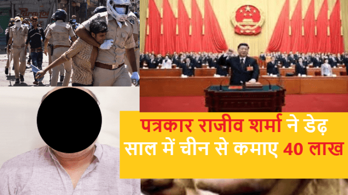 Freelance-Journalist Rajiv-Sharma-earned-40-lakhs-from-China-in-one-and-a-half-years