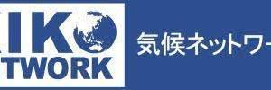 Best Climate Practice Japan: Kiko Network