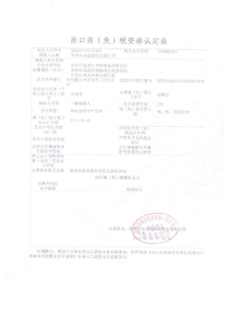 Jisheng Cling Wrap » Changzhou Jisheng Plastic Industry Co