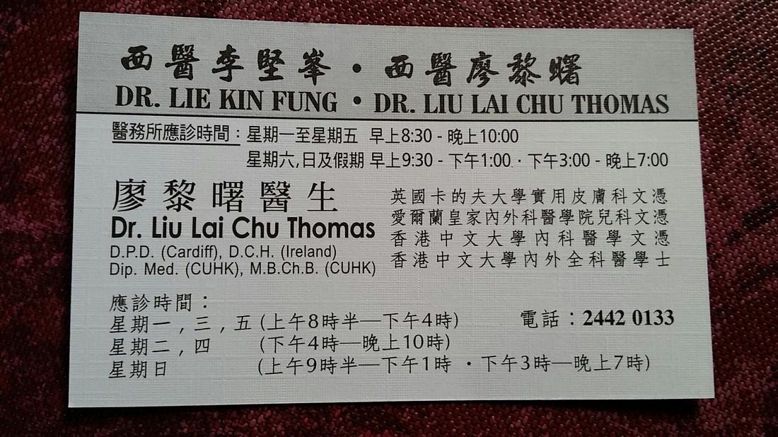 Category: Western Dist Yuen Long - 醫訊站 - 24小時及通宵診所 (中西醫 牙醫 脊醫 獸醫) 資訊平臺