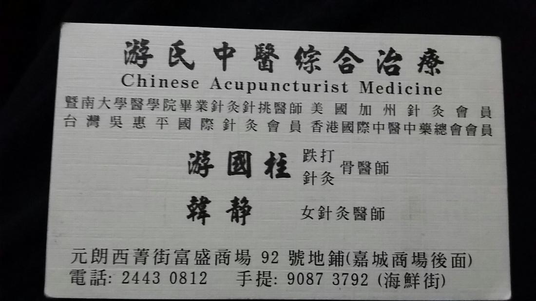 醫訊站 - 24小時及通宵診所 (中西醫 牙醫 脊醫 獸醫) 資訊平臺 - Chinese Medicine