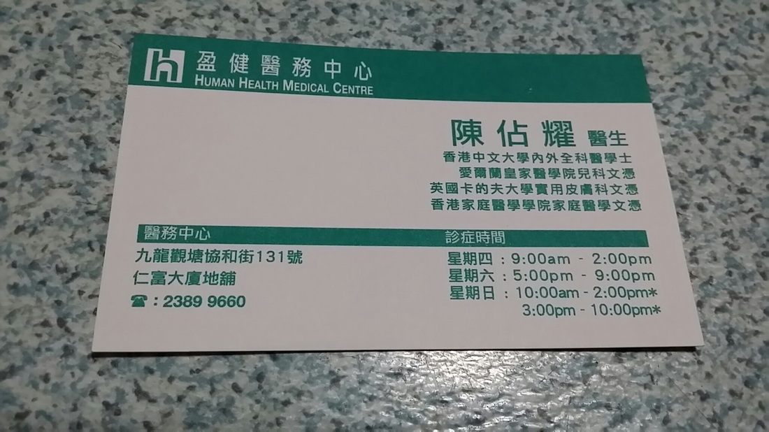 Category: Western Dist Kwun Tong - 醫訊站 - 24小時及通宵診所 (中西醫 牙醫 脊醫 獸醫) 資訊平臺