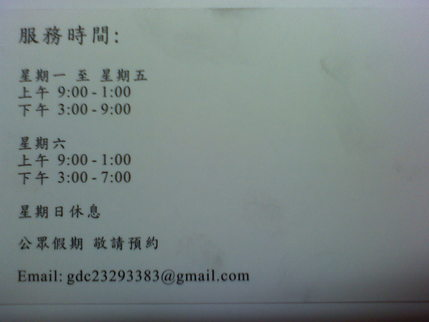 Category: 牙醫 黃大仙 - 醫訊站 - 24小時及通宵診所 (中西醫 牙醫 脊醫 獸醫) 資訊平臺