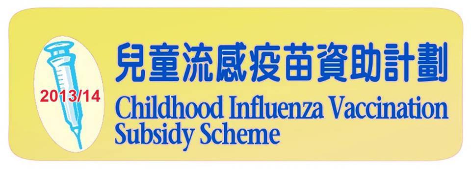 疫苗接種計劃 - 醫訊站 - 24小時及通宵診所 (中西醫 牙醫 脊醫 獸醫) 資訊平臺