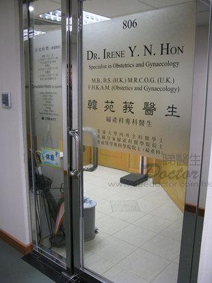 Category: 西醫 專科 婦產科 - 醫訊站 - 24小時及通宵診所 (中西醫 牙醫 脊醫 獸醫) 資訊平臺
