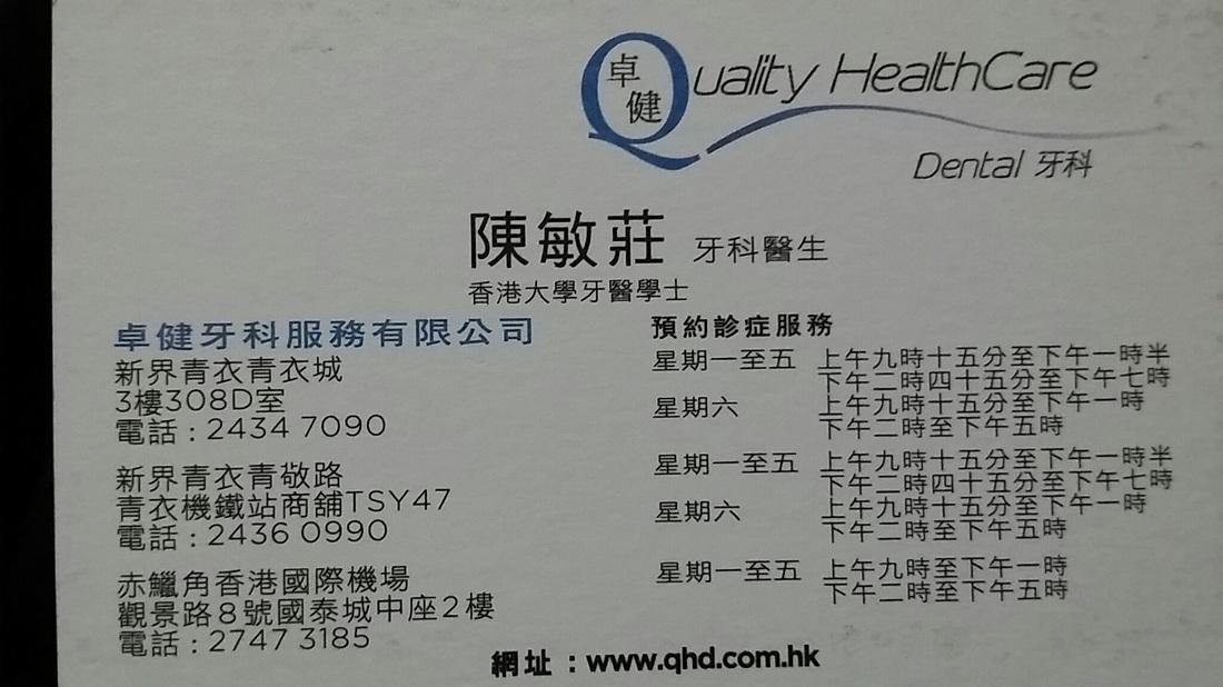 Category: By Dist Kwai Tsing - 醫訊站 - 24小時及通宵診所 (中西醫 牙醫 脊醫 獸醫) 資訊平臺