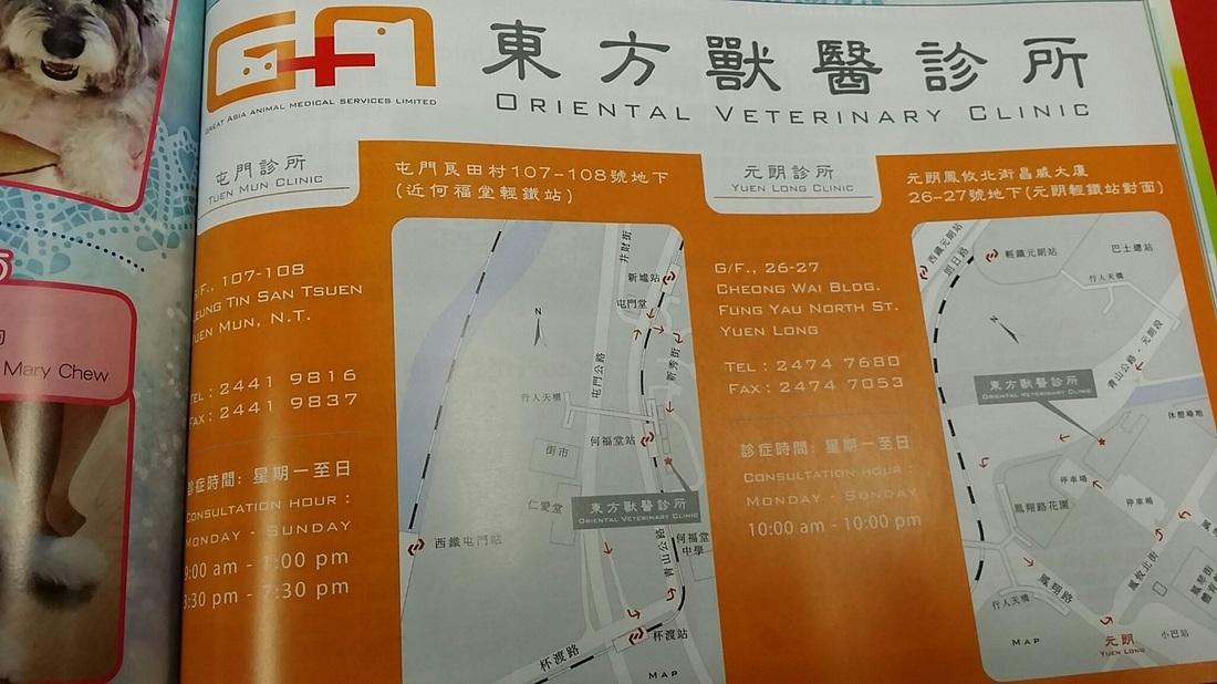 Category: Veterinary Dist Tuen Mun - 醫訊站 - 24小時及通宵診所 (中西醫 牙醫 脊醫 獸醫) 資訊平臺
