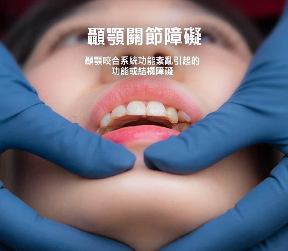 大安、新店牙醫診療項目。提供牙齒口腔保健醫療|豐采美學牙醫診所