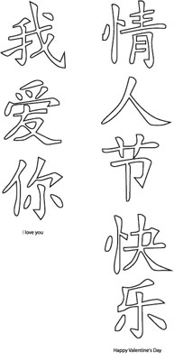 I Love You Chinese Word Art Coloring Page