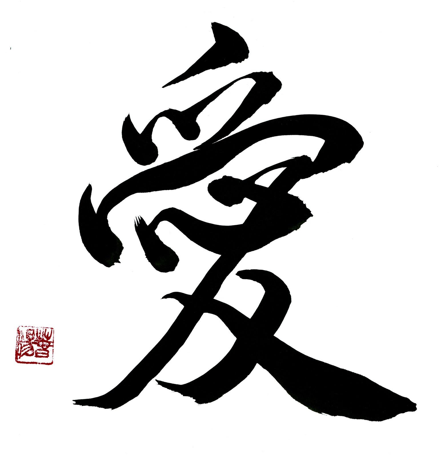 Kanji For Ai