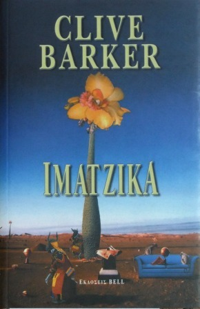 Imajica by Clive Barker Greece