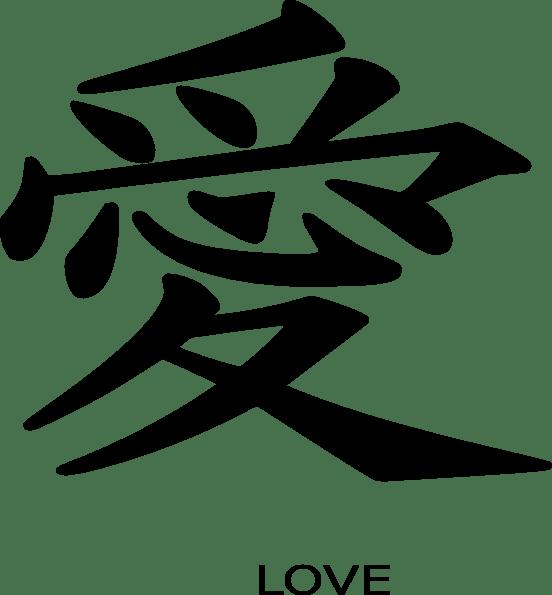 Kanji Symbols For Love