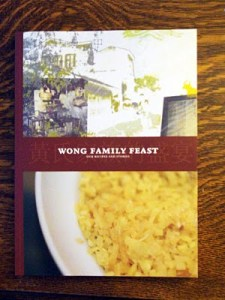 WONG FAMILY FEAST JOANNA CLAIRE WONG