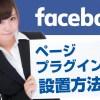 Facebookのページプラグインの設置方法 - ホームページに簡単表示!
