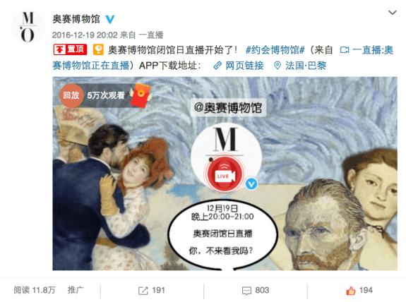 Capture d'écran orsay visite live weibo