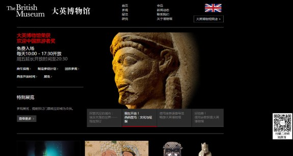Version chinoise du site web du British Museum