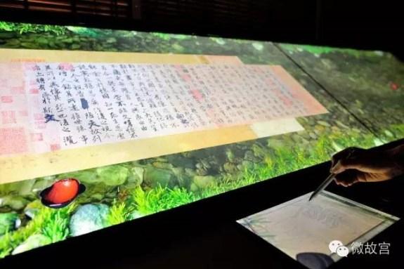 cité interdite digital cité calligraphie