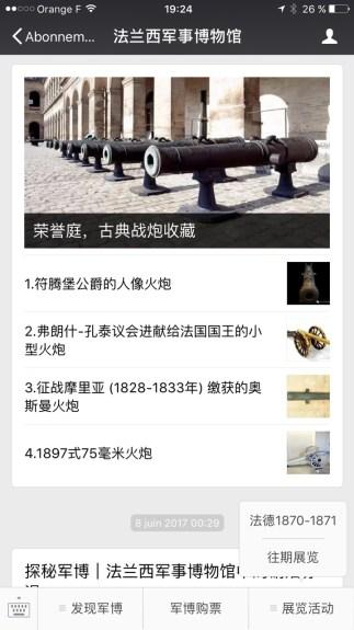 musée armée post wechat canons