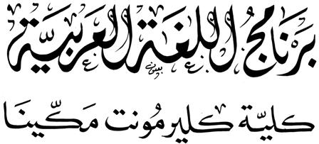 The Art of Arabic Calligraphy, Claremont McKenna College