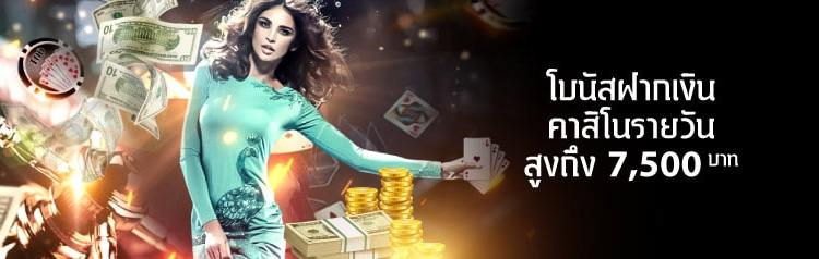 7500 casino Featured image