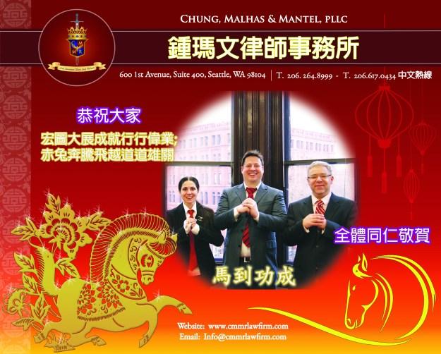 CMM-CNY Ad 2014