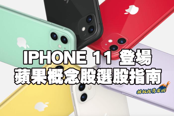5G 過度機種 iPhone 11 該怎麼投資?記住 18 檔「蘋果概念股」選股指南!