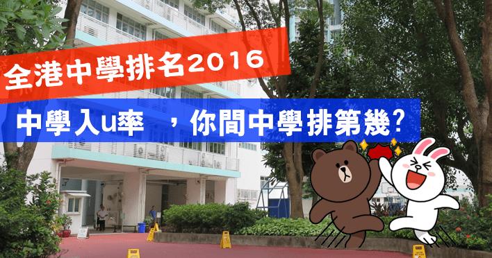 全港中學排名2016 : 中學入u率 ,你間中學排第幾? - cMoneyHome 置業情報站