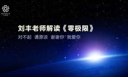刘丰老师解读《零极限》