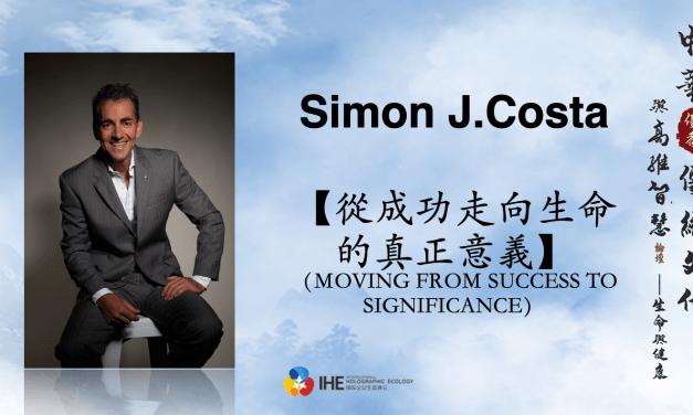 Simon Costa 在第二届《中华优秀传统文化与高维智慧论坛 》主题发言