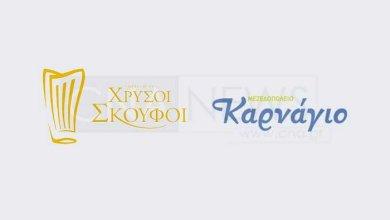 Photo of Το «Καρνάγιο» διεκδικεί το «Βραβείο Ελληνικής Κουζίνας» – Ας στηρίξουμε με την ψήφο μας