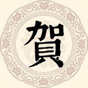賀姓的來源 賀氏的姓氏源流-姓氏大全-百家姓
