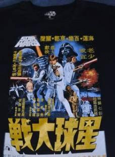 http://articulo.mercadolibre.com.ar/MLA-609451739-remera-star-wars-killer-kanji-japones-original-importada-_JM