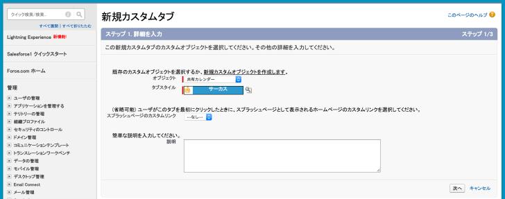 スクリーンショット 2015-12-21 13.36.43