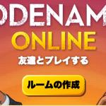 code name online
