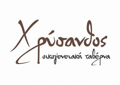 Xrysanthos