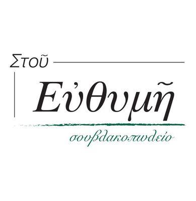 Stou Efthimi