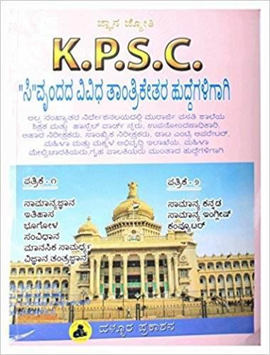 KPSC-GROUP-C2