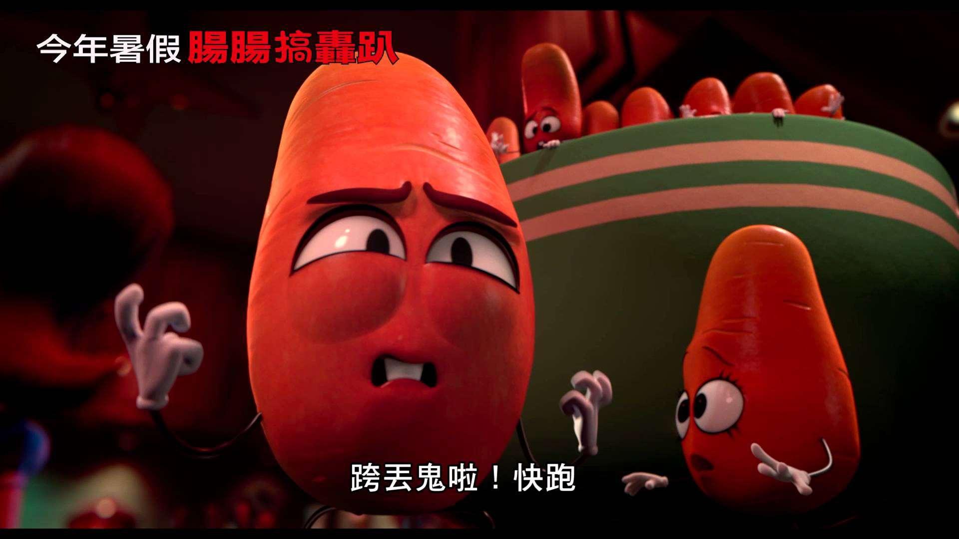 不!限制級動畫《腸腸搞轟趴》取消臺灣上映(三個預告片讓你看) - COCO01