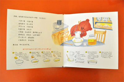 www.cocoandme.com - Coco&Me - Coco and me - Honey buzz buzz cake recipe book - sample page