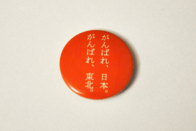 www.cocoandme.com - Coco&Me - coco and me - Japan Earthquake and tsunami relief badge in red with jpanese text