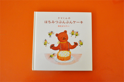 www.cocoandme.com - Coco&Me - Coco and me - Kuma kun no hachimitsu bun bun keiki children's recipe book- Boy bear's honey buzz buzz cake book
