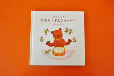 www.cocoandme.com - Coco&Me - Coco and me - Kuma kun no hachimitsu bun bun keiki children's recipe book- Boy bear's honey buzz buzz cake book