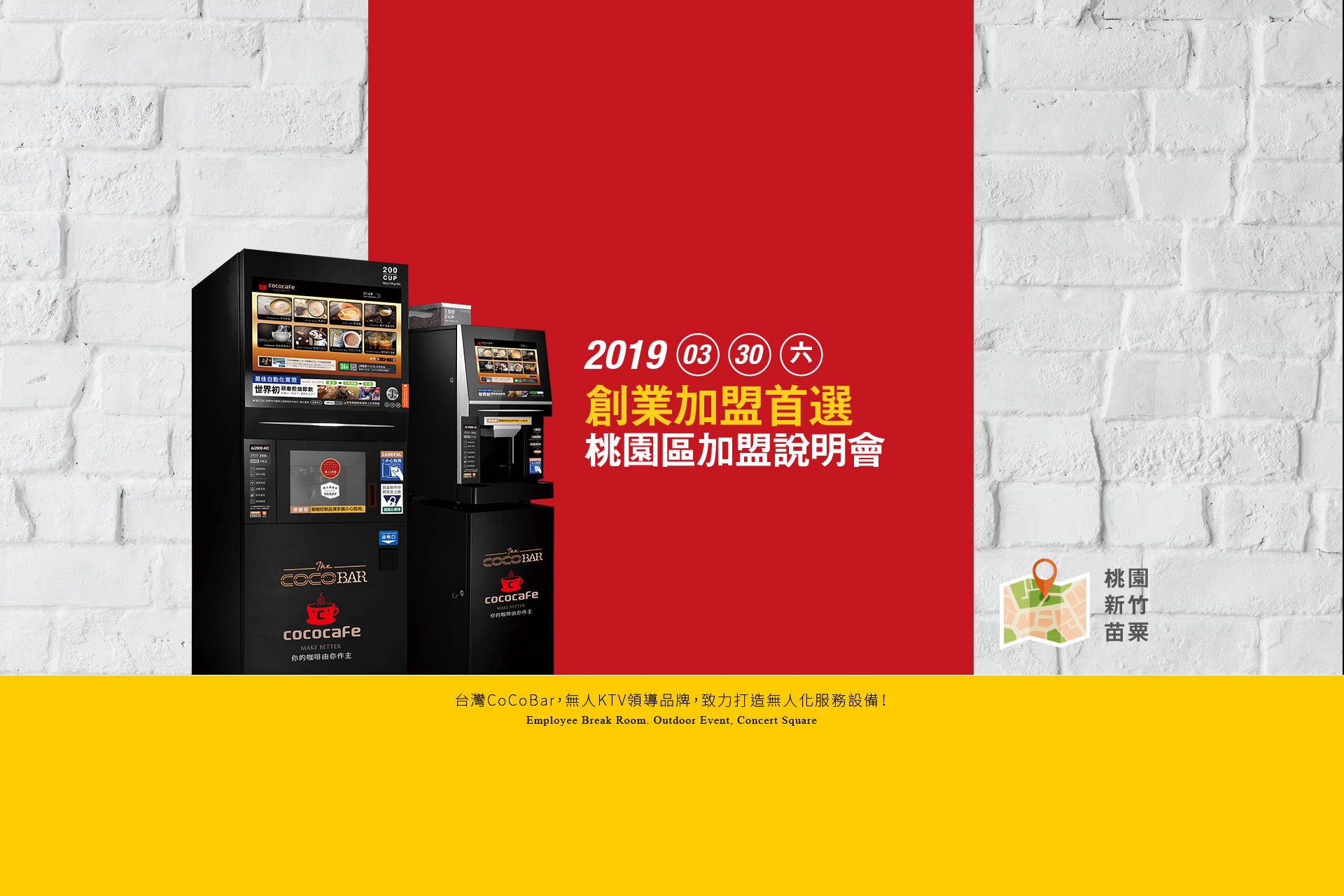 CoCoBar迷你電話亭KTV專家-臺灣官方網站