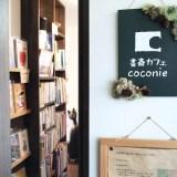 書斎カフェ coconie